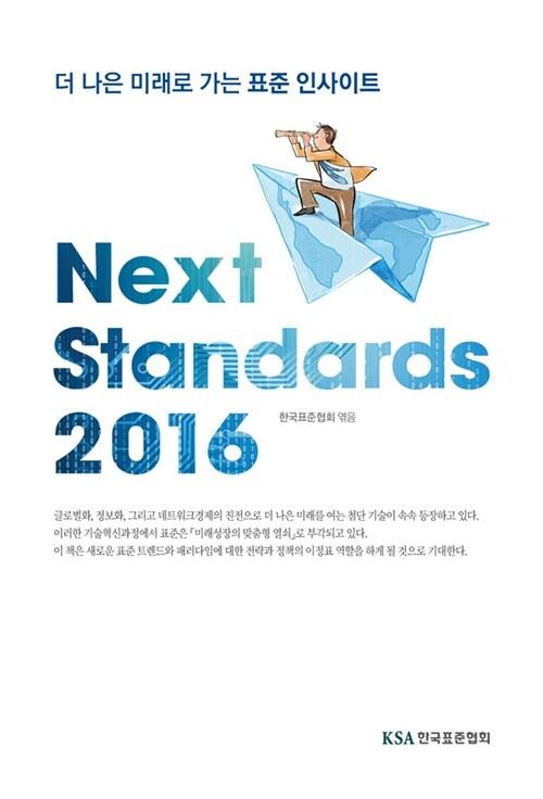 Next Standards 2016