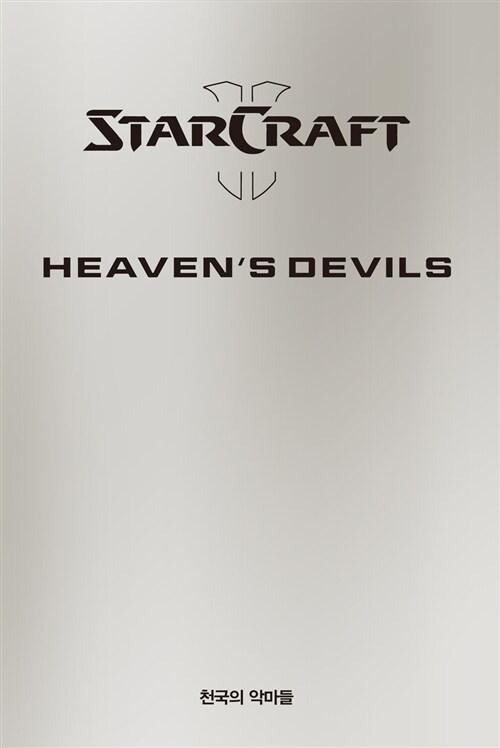 스타크래프트 2 : 천국의 악마들 (한정판)