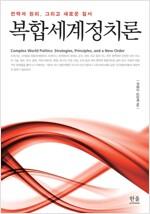 [중고] 복합세계정치론 (반양장)