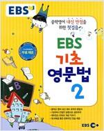 EBS 기초 영문법 2