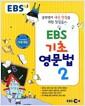 [중고] EBS 기초 영문법 2