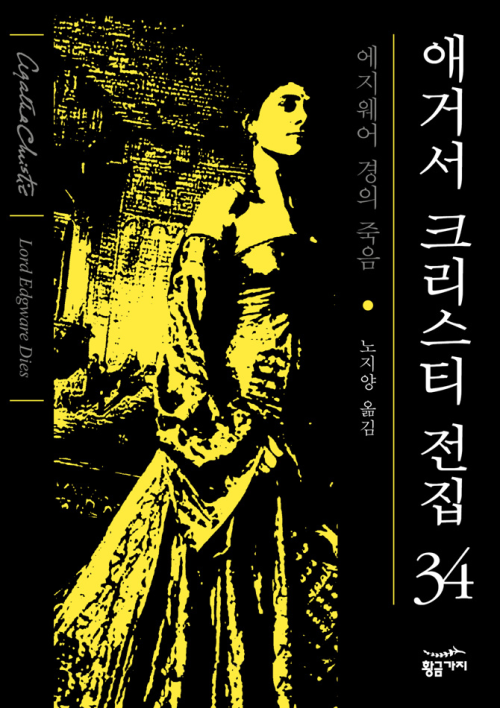 [세트] 애거서 크리스티 전집 세트 D (31~40권)