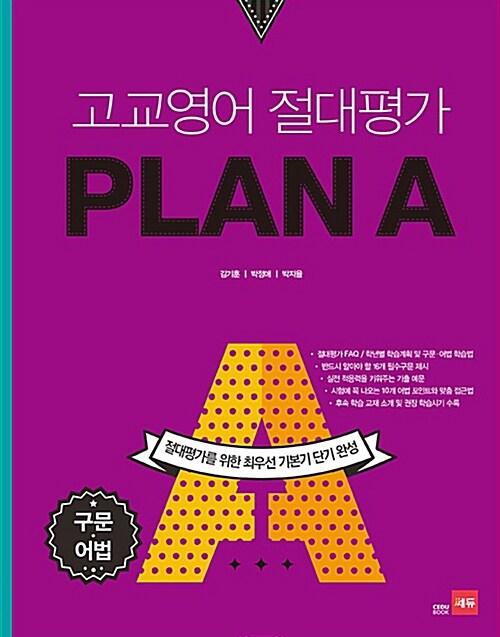 고교영어 절대평가 PLAN A(플랜에이) 구문.어법