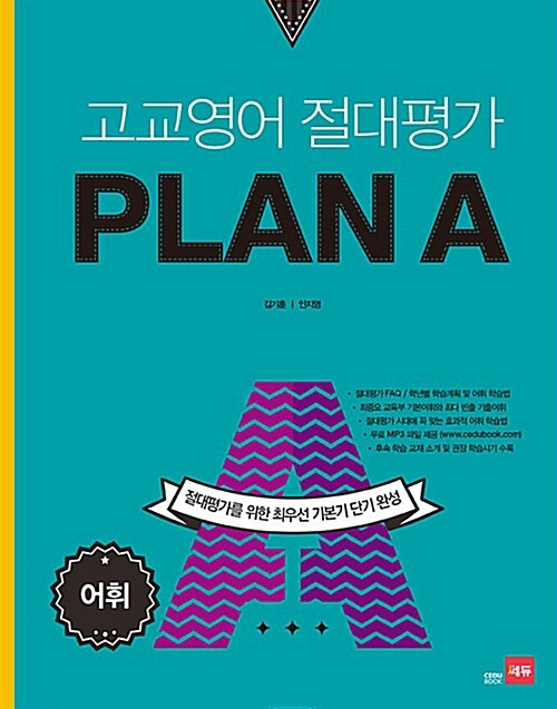 고교영어 절대평가 PLAN A(플랜에이) 어휘