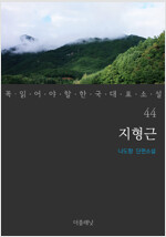 지형근 - 꼭 읽어야 할 한국 대표 소설 44