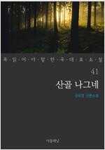산골 나그네 - 꼭 읽어야 할 한국 대표 소설 41