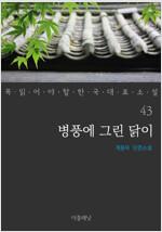 병풍에 그린 닭이 - 꼭 읽어야 할 한국 대표 소설 43