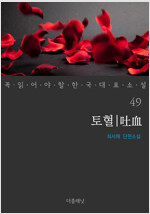 토혈 - 꼭 읽어야 할 한국 대표 소설 49