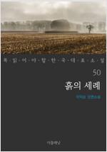 흙의 세례 - 꼭 읽어야 할 한국 대표 소설 50