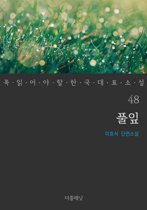 풀잎 - 꼭 읽어야 할 한국 대표 소설 48