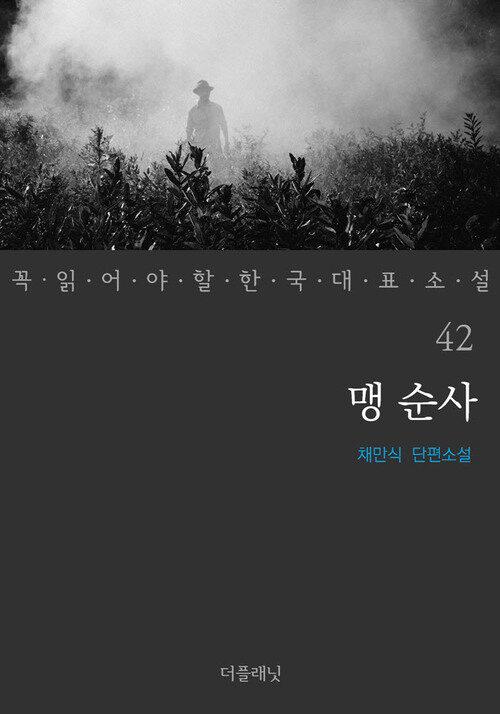맹 순사 - 꼭 읽어야 할 한국 대표 소설 42