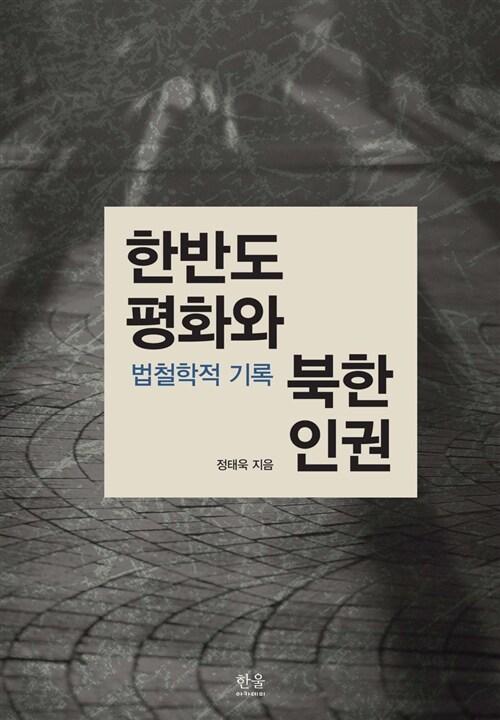 한반도평화와 북한인권 (반양장)