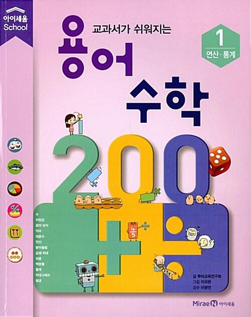 용어 수학 200 1 : 연산 통계