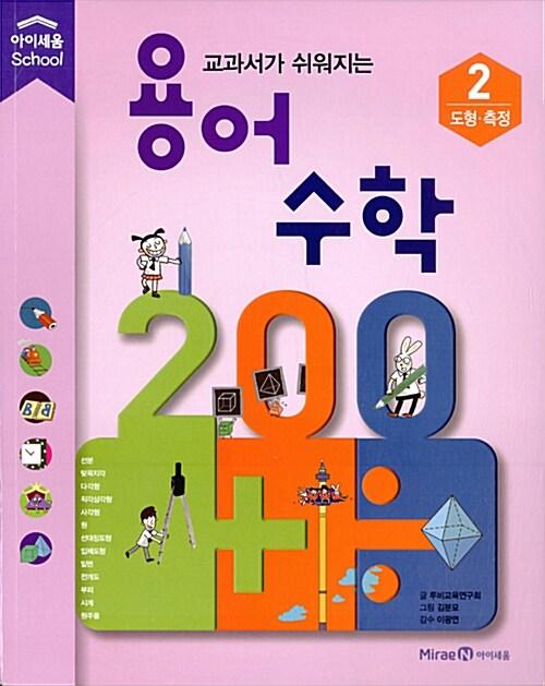 용어 수학 200 2 : 도형 측정