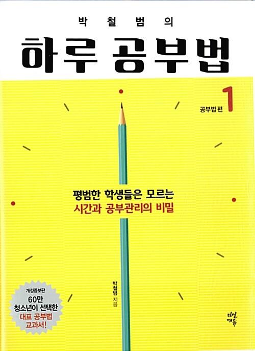 박철범의 하루공부법 1