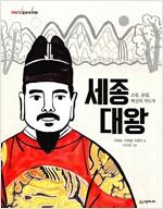 이야기 교과서 인물 : 세종 대왕