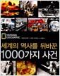 세계의 역사를 뒤바꾼 1000가지 사건