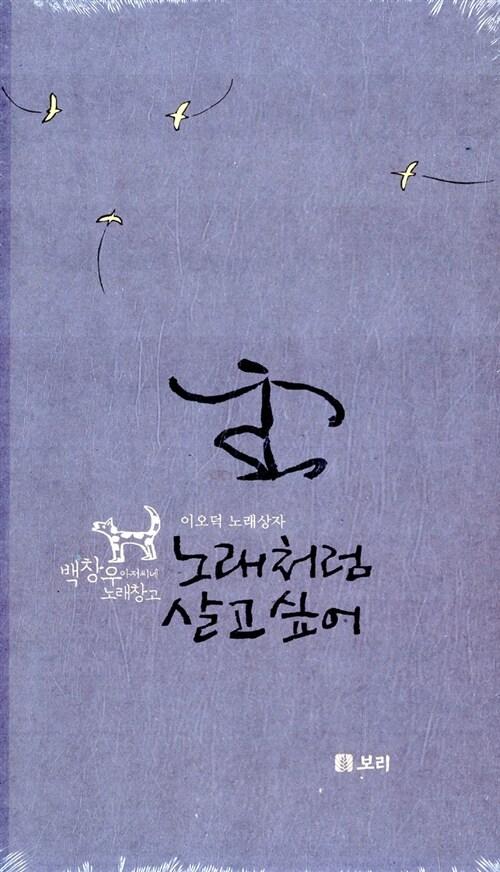 노래처럼 살고 싶어 (CD 2장 + 손악보책 1권)