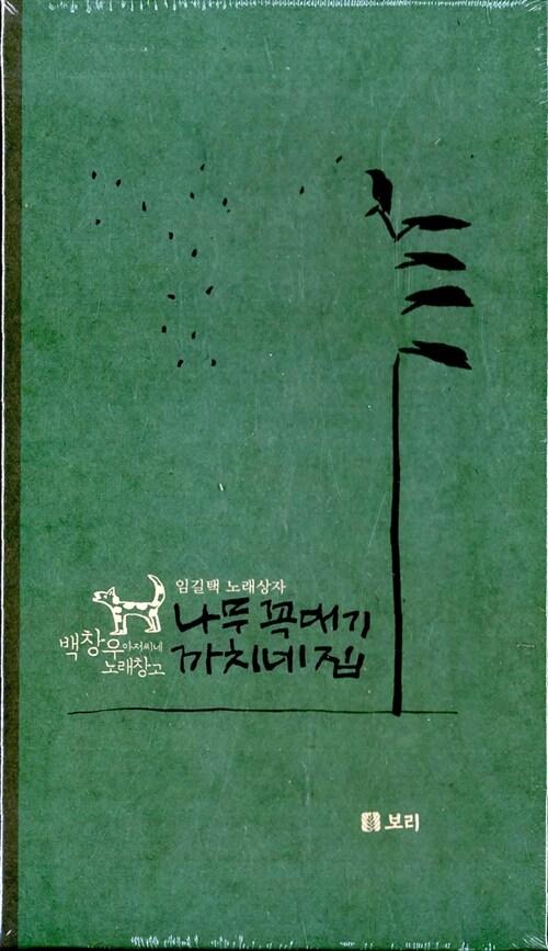 나무 꼭대기 까치네 집 (CD 2장 + 손악보책 1권)