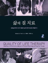 삶의 질 치료 : 긍정심리학과 인지 치료에 삶의 만족 접근법 적용하기