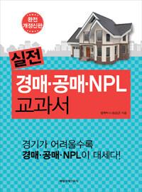(실전) 경매·공매·NPL 교과서