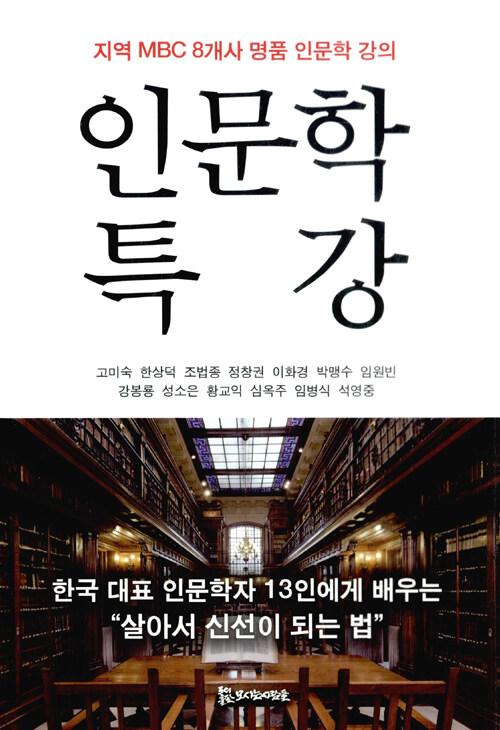 인문학 특강 : 지역 MBC 8개사 명품 인문학 강의