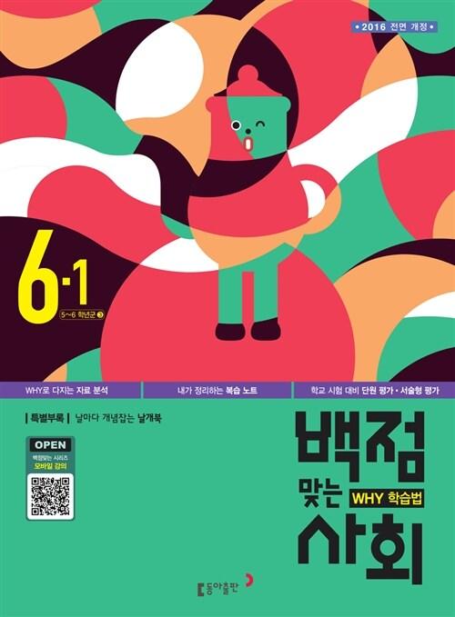 동아 백점맞는 사회 6-1 (2016년)