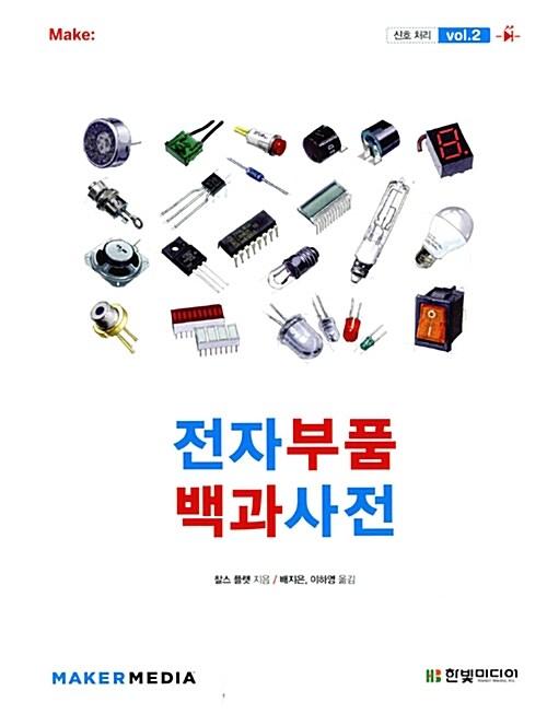 전자부품 백과사전 Vol.2