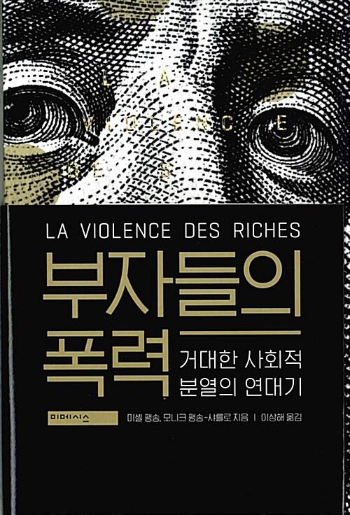 부자들의 폭력