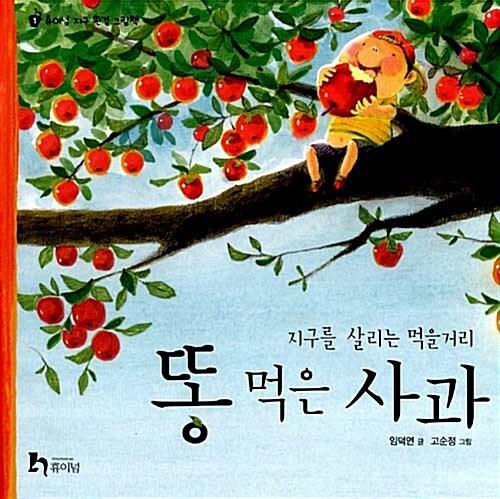똥 먹은 사과