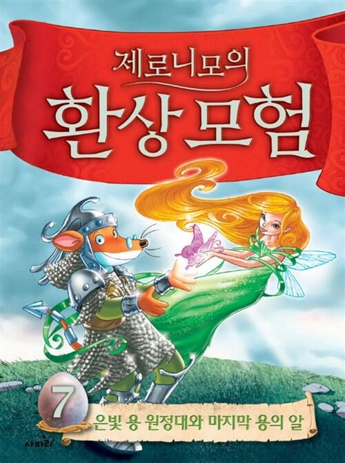 [중고] 제로니모의 환상모험 7 (반양장)