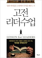 고전 리더수업
