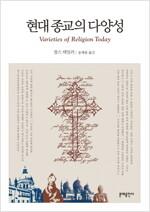 현대 종교의 다양성 : 윌리엄 제임스 《종교적 경험의 다양성》 재고찰