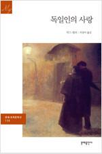 독일인의 사랑 - 문예 세계문학선 120