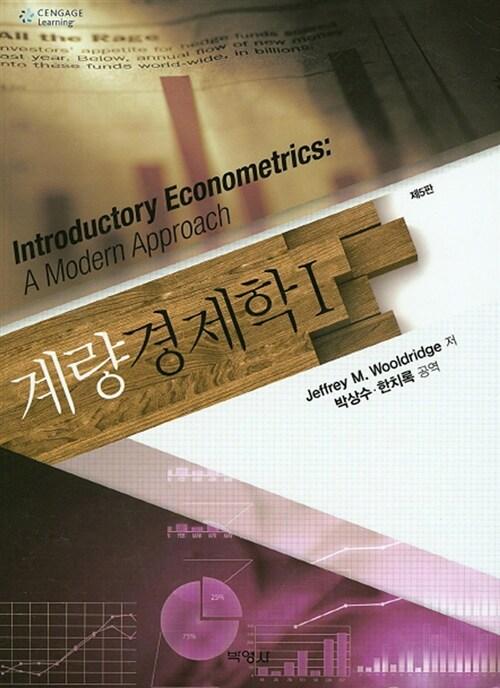 계량경제학 1
