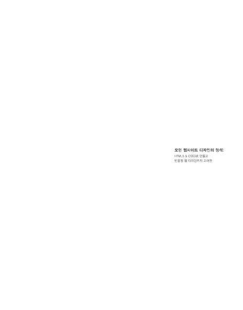 (HTML5 & CSS3로 만들고 반응형 웹 디자인까지 고려한) 모던 웹사이트 디자인의 정석 : HTML5 & CSS3 design book