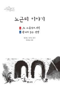 노근리 이야기 세트 - 전2권
