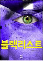 [합본] 블랙리스트 (전5권/완결)