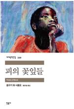 피의 꽃잎들 : 응구기 와 시옹오 - 세계문학전집 339