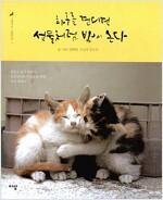 고양이는 고양이다 1