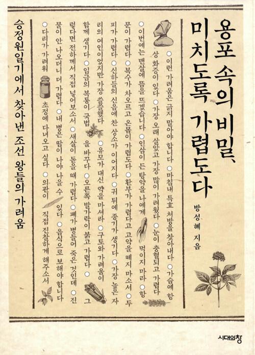 용포 속의 비밀, 미치도록 가렵도다 : 승정원일기에서 찾아낸 조선 왕들의 가려움