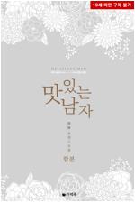[합본] 맛있는 남자 (전2권/완결)