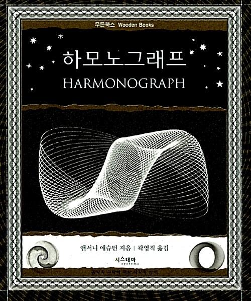 하모노그래프