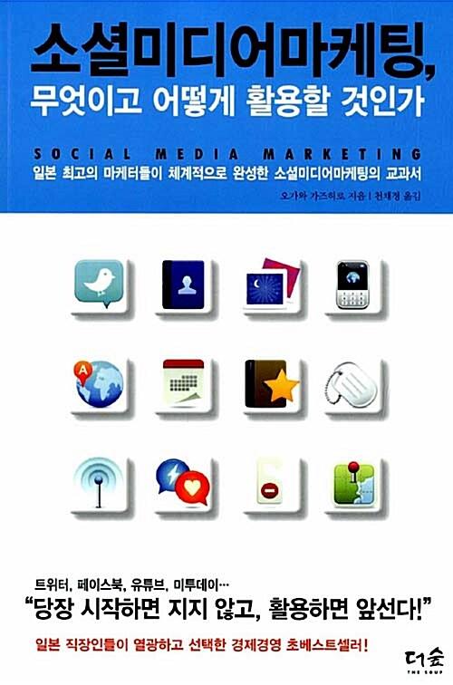 소셜미디어마케팅, 무엇이고 어떻게 활용할 것인가
