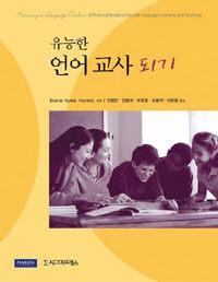 (유능한) 언어 교사 되기
