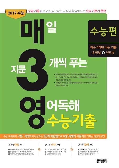 매3영 수능 - 매일 지문 3개씩 푸는 영어독해 수능기출 수능편 (2016년)