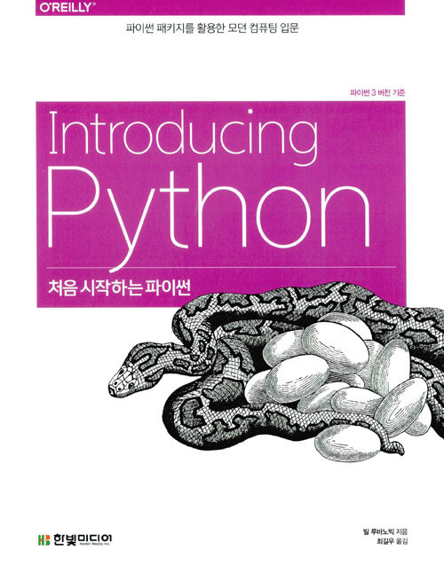 처음 시작하는 파이썬 : 파이썬 3 버전 기준