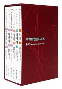 IBT 구약학입문시리즈 세트 - 전6권