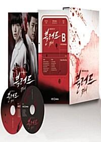 KBS 드라마 : 블러드 메이킹 DVD (2disc)