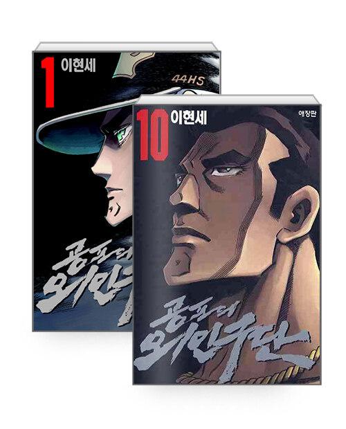 공포의 외인구단 애장판 1~10 박스 세트 - 전10권 (완결)